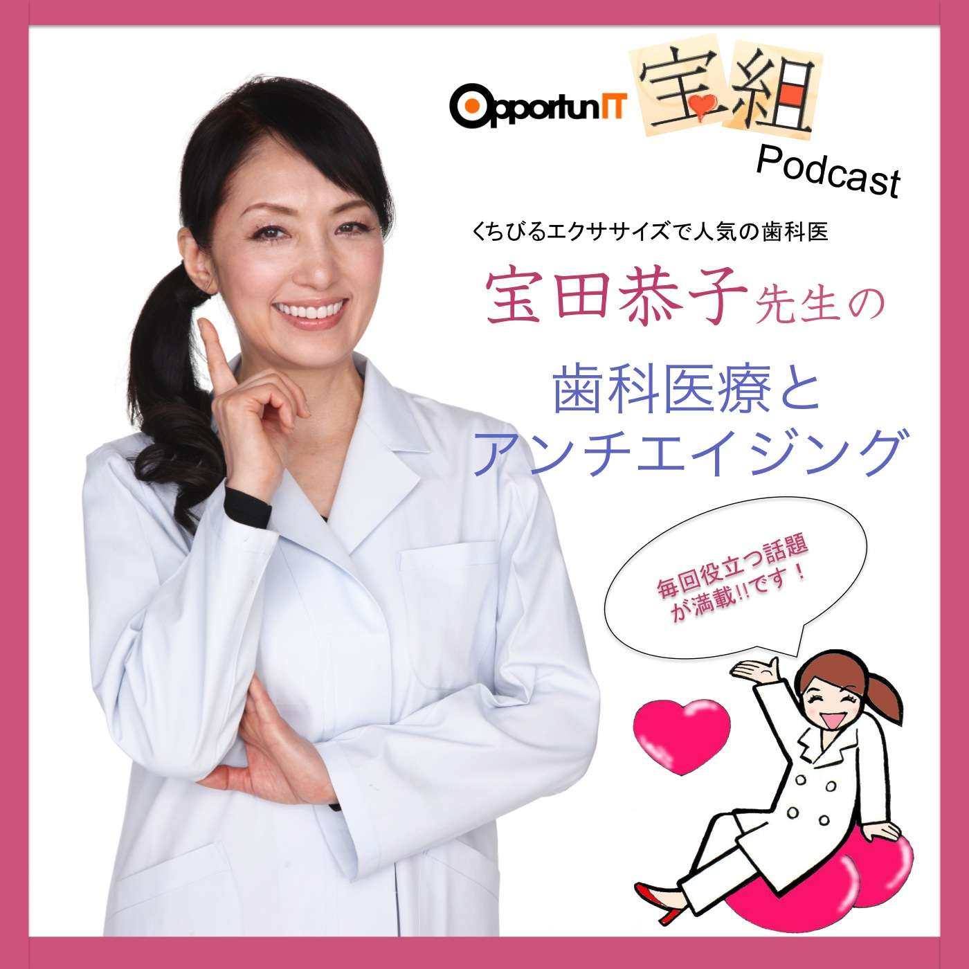 OpportunIT 宝組 Podcast